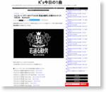 ユニコーン ツアー2017「UC30 若返る勤労」開催決定&日程&セットリスト(予定) #unicorn