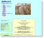 雲取山荘index