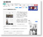 虚構新聞デジタル:スマホアプリ「虚構新聞」配信のお知らせ