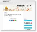 iPad Pro版 CLIP STUDIO PAINT EXに、私が月額980円支払うことを決めた理由3つ