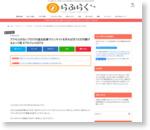 アクセスのないブログの過去記事でミニサイトを作れば月10万円稼げるよって話 #ブロフェス2016 | らふらく^^ ~ブログで飯を食う~