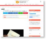 【ブログ】Adsense収入を最大化するために知っておきたい広告サイズ