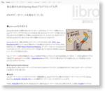 JPAでデータベースを使おう!(1/5):Spring BootではじめるSpring MVCアプリケーション高速開発入門