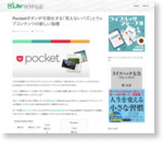 Pocketボタンが可視化する「見えないバズ」とウェブコンテンツの新しい指標 | Lifehacking.jp