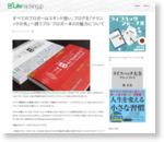 すべてのブロガーはスタンド使い。ブログを「テクニックの先」へ誘うプロ・ブロガー本2の魅力について | Lifehacking.jp