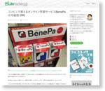 コンビニで買えるオンライン学習サービスBenePaの可能性