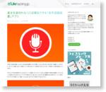 長文を途切れなく口述筆記できる「音声認識装置」アプリ