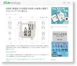 iOS版「精選版 日本国語大辞典」は検索と履歴でさらにマニアックに使える
