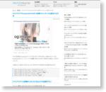 FC2ブログでFacebookのOGPに記事のサムネイルを設定する方法 | アルペジオのように