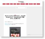 iBooks Authorで制作された、Apple系Blogのカルタ「AppleBlog百人百録2013」が公開される | Linkman