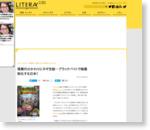 残業代のかわりにネギ支給…ブラックバイトで暗黒街化する日本!|LITERA/リテラ 本と雑誌の知を再発見