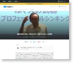 藤原和博氏が語る、年収1000万〜1億円を目指す人生戦略