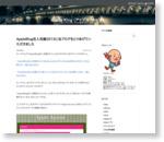 おかゆ MacBook AppleBlog百人百録2013に当ブログをとりあげていただきました
