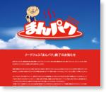 巨大フードフェス「まんパク」今年も開催!
