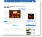 潘ちゃん×潘さん交換日記:「HUNTER×HUNTER」の道程 潘めぐみ - MANTANWEB(まんたんウェブ)