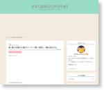 新・個人作家さん紹介コーナー(第一回目)…横山祐太さん - まるく堂の電子書籍やろうぜ!