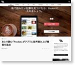 [M] あとで読む「Pocket」がアプリに音声読み上げ機能を追加 | mbdb (モバデビ)