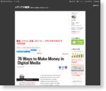 課金、イベント、広告、コマース・・・メディアのマネタイズ76の方法 - メディアの輪郭