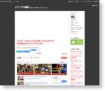バズフィードよりシェアされるバイラルメディア「PlayBuzz」とは? - メディアの輪郭