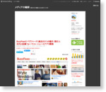 バズフィードの直近の3つの動き:発行人交代と記事フォーマット・ニュースアプリ開発 - メディアの輪郭