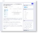 Twitter Facebook Google+へシェアを予約投稿できるBufferの優れた使い方