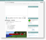 【MinecraftPE】0.11.0アップグレードまとめ - スキン実装か - マインクラフトPE攻略日記