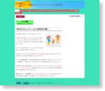 みらい子育て研究所公式ホームページ - みらい子育て研究所公式ホームページ