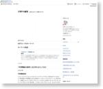 ARグループのキーワード - 三津井旅客鉄道 補助ホームページ