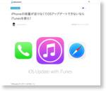 iPhoneの容量が足りなくてOSアップデートできないならiTunesを使え!|携帯総合研究所