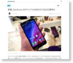 悲報、ZenFone 2のデュアルSIMの片方は2G専用に|携帯総合研究所