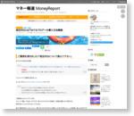 相互RSSとは?はてなブログへの導入方法解説 - マネー報道 MoneyReport