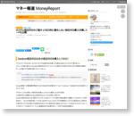 カスタム相互RSSのご紹介♪SEO的に悪化しない相互RSS導入手順。コードも公開 - マネー報道 MoneyReport
