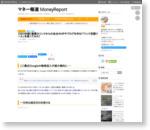 【SEO対策】悪質なリンクからの自分のHPやブログを守る!「リンク否認ツール」を使ってみた! - マネー報道 MoneyReport