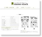 モノストック|mono stock|デザインの便利ネタ
