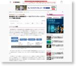 製造業者に新たな事業機会を――ものづくりベンチャーとのマッチング事業(愛知県)
