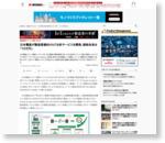 日本電産が製造現場向けIoT分析サービスを開発、価格体系は「10万円」