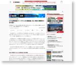 AIで品質検査のリードタイムを3割削減、日立 神奈川事業所の取り組み