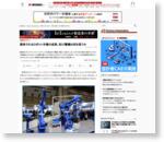 期待されるロボット市場の成長、安川電機は何を思うか (1/3)