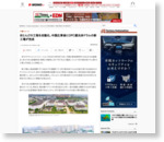 ほとんどの工程を自動化、中国広東省にOPC感光体ドラムの新工場が完成