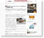 電動化支えるタイコ エレクトロニクス ジャパン、「水に浮くEV」のタイ市場展開にも貢献