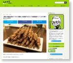 【博多】福岡名物の「ぐるぐる鶏皮」を堪能するなら!「皮焼焼鳥サンバ」が穴場でおススメだぞ!