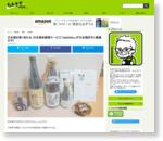 日本酒を深く知れる、日本酒定期便サービス「saketaku」が日本酒好きに最適だぞ!