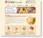 沖縄グルメのおすすめ 奥武島でもずくの天ぷらを食す