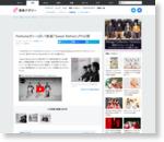 ナタリー - Perfumeがいっぱい!新曲「Sweet Refrain」PV公開