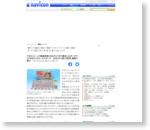 タカラトミー、47都道府県のゆるキャラが大集合したボードゲーム「ゆるキャラオールスターズ 日本ぶらり旅」を発売、動画で紹介 - ナビコン・ニュース