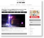Affinity Photo | iPad Proの可能性を広げるPhotoshopクラスの本格的な画像編集アプリが登場!P3やCMYKカラーモードにも対応