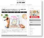 [PR]書籍「Apple PencilとiPadで描く!かわいいイラスト練習帖」発売。iPadでお絵かきを始めたい人のためのやさしい一冊