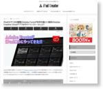 iPadOSで1300種類のAdobe Fontsが利用可能に!! 無料のAdobe Creative Cloudアプリを今すぐインストールしよう