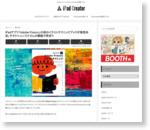 iPadアプリ「Adobe Fresco」の初のイラストテクニックブックが発売決定。サタケシュンスケさんの解説で学ぼう