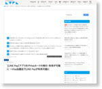 【LINE Pay】アプリ内でVisaカードの発行・利用が可能に 〜Visa加盟店でLINE Payが利用可能に